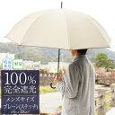 楽天日傘シェアトップ 日傘 100%完全遮光 遮熱 99%で...