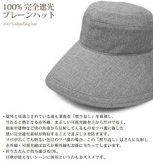 2017新作★100%完全遮光99%ではダメなんです!プレーンハット13cm(ポケット付)【RoseBlanc】UVカット帽子接触冷感レディースレインハットUV帽子つば広帽子遮光ハット撥水加工紫外線カット紫外線対策エイジングケア