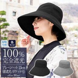 完全遮光 帽子の通販専門店 携帯通販 Com
