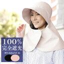 100%完全遮光 99%ではダメなんです!フルハット 【Rose Blanc】UVカット帽子 レディース UV帽子 UVカット ガーデニング つば広 帽子 UVケア 遮光 ハット 撥水加工 紫外線カット 紫外線対策 母の日 16 ギフト【RCP】