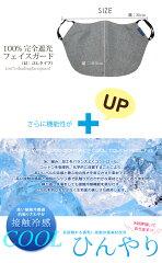 100%完全遮光フェイスガードダンガリー&ギンガム(ゴムタイプ)接触冷感素材使用【RoseBlanc】99%ではダメなんです!PM2.5マスク冷感素材UVフェイスマスクUVカットUV対策UVケア撥水加工紫外線カット紫外線対策母の日16【RCP】