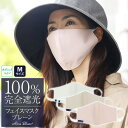 100% 完全遮光 99%ではダメなんです!オーガニックコットン仕様 オーコット NEWフェイスマスク(Mサイズ) プレーン 【Rose Blanc】肌ケア PM2.5対策 UVフェイスマスク 撥水加工 紫外線カット