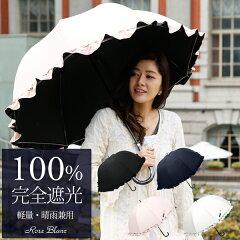 ≪2016新作追加≫100%完全遮光 シングルフリル ラージサイズ プレーン 60cm【Ros…