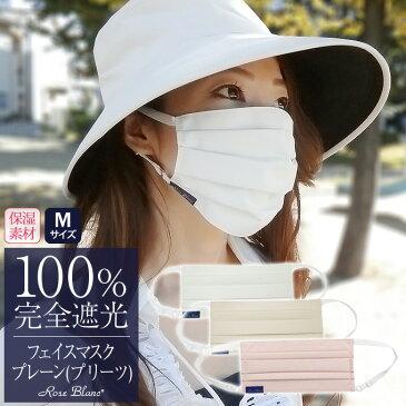 100%完全遮光 99%ではダメなんです!保湿素材 スキンケア加工 フェイスマスク(Mサイズ) プレーン 【Rose Blanc】肌ケア PM2.5対策 レディース UVフェイスマスク UVカット 撥水加工 紫外線対策 15