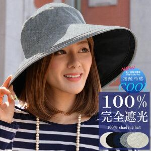 100%完全遮光 プレーンハット13cm【Rose Blanc】99%ではダメなんです!UVカ…