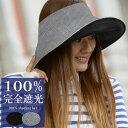100%完全遮光 99%ではダメなんです!NEWロールサンバイザー (リボン無し) 【Rose Blanc】UVカット帽子 レディース UV帽子 UVカット つば広 帽子遮光 撥水加工 紫外線カット 紫外線対策 エイジングケア 15 ギフト【RCP】