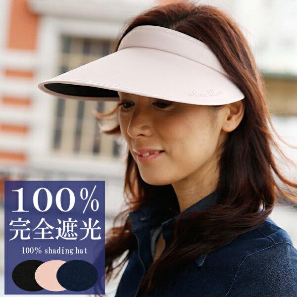 ロサブラン 100%完全遮光 UVカット帽子