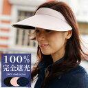 100%完全遮光 99%ではダメなんです!クリップサンバイザー 【Rose Blanc】UVカット帽子 レディース UV帽子 UVカット サンバイザー つば広 帽子 遮光 撥水加工 紫外線カット 紫外線対策 15 母の日 ギフト【RCP】
