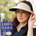 100%完全遮光 99%ではダメなんです!クリップサンバイザー ダンガリー 【Rose Blanc】UVカット帽子 レディース UV帽子 UVカット 帽子 UVケア 遮光 撥水加工 紫外線カット 紫外線対策 エイジングケア 15 母の日 ギフト【RCP】