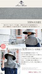 100%完全遮光ケープ接触冷感RoseBlancレディース冷感素材首肩UVUVカットUV対策UVケア撥水加工紫外線カット紫外線対策母の日15ギフト