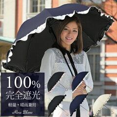 楽天日傘シェアトップ【送料無料】芦屋発!本気でシミを作らない100%完全遮光素材はこれだけ!...