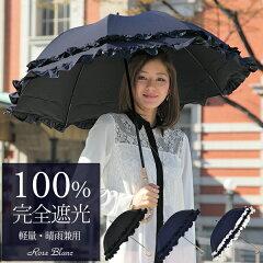 100%完全遮光ダブルフリルミドルサイズ55cm【RoseBlanc】99%ではダメなんです!涼感晴雨兼用傘UV日傘UVカット軽量涼しい紫外線カット紫外線対策ブランド傘パラソルエイジングケア1級遮光14母の日ギフト【RCP】lucky5days