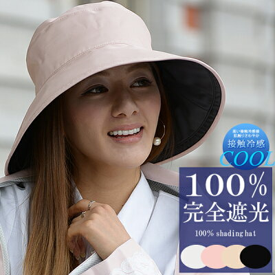 100%完全遮光 リボン【Rose Blanc】99%ではダメなんです!UVカット帽子 接触冷…