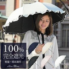100%完全遮光 シングルフリル ショートサイズ プレーン 50cm【Rose Blanc】9…