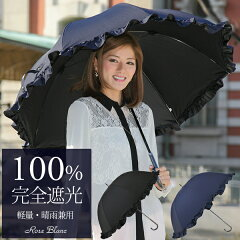 100%完全遮光 シングルフリル ラージサイズ 60cm【Rose Blanc】99%ではダメ…