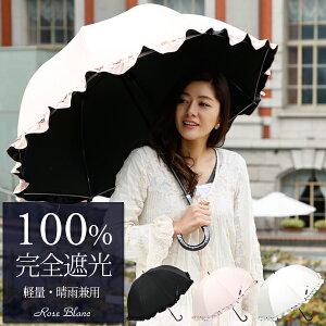 100%完全遮光 シングルフリル ラージサイズ プレーン 60cm【Rose Blanc】99…