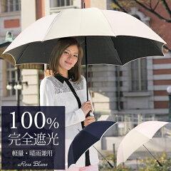 【送料無料】芦屋発!本気でシミを作らない100%遮光素材はこれだけ!上品 軽量 涼しい 晴雨兼...