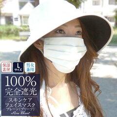 《2015-16新作》100%完全遮光 保湿素材スキンケア加工 フェイスマスク(Lサイズ) プ…