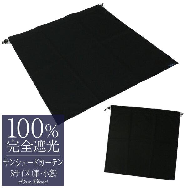 母の日ラッピング中 100%完全遮光99%ではダメなんです サンシェードカーテン(Sサイズ)1枚入り RoseBlanc UV