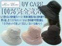 【レビューで送料無料】芦屋発!本気でシミを作らない100%遮光素材 撥水加工 生地 UV帽子はこ...