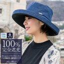 Uv100 カットの帽子レディース 完全遮光で人気のおすすめ6選 いい暮らし始めよう
