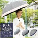 楽天日傘シェアトップ 100%完全遮光 遮熱 99%ではダメ