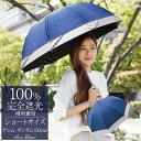 楽天日傘シェアトップ 100%完全遮光 遮熱 晴雨兼用 日傘