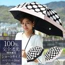 楽天日傘シェアトップ ロサブラン 日傘 完全遮光 100%完