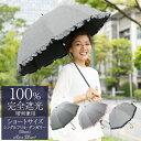 楽天日傘シェアトップ ロサブラン 日傘 100%完全遮光 9
