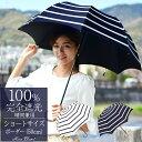 楽天日傘シェアトップ 100%完全遮光 日傘 レディース 遮