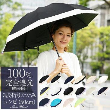 楽天日傘シェアトップ 100%完全遮光 遮熱 99%ではダメなんです!3段 50cm コンビ 晴雨兼用 折りたたみ傘 uvカット 軽量 日傘 折り畳み 涼感 (傘袋付) 傘 レディース 折りたたみ 40代 ファッション 30代 ファッション【Rose Blanc】 母の日