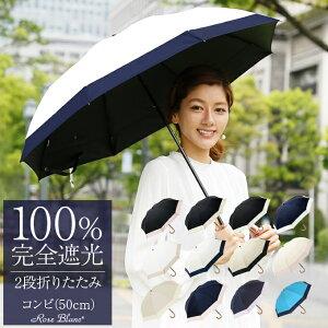 完全遮光 日傘 折りたたみ 白 黒 紫外線対策