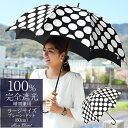 楽天日傘シェアトップ 100%完全遮光 日傘 完全遮光 遮熱