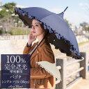 楽天日傘シェアトップ 日傘 100% 完全遮光 晴雨兼用 シ
