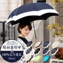 WPC ムナmini 折り畳み傘 雨傘 晴雨兼用 UVカット プレゼント ドット3段 ウッド 手元 2009-024