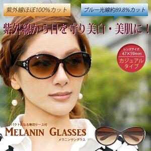 サングラス メラニン カジュアル レディース