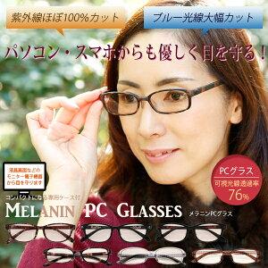 【ただのPCグラスではダメなんです!】メラニン PCグラス ケース付 カジュアルタイプUVカッ…