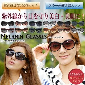★新作追加★【ただのUVカットサングラスではダメなんです!】【Melax】メラニン サングラス…