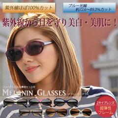 【MelaxFitina】メラニンサングラスケース付UVカット軽くしなやか超弾性フレームUVサングラスレディース【あす楽対応】
