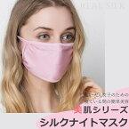 【予約3月中旬入荷】マスク シルク 美肌マスク 保湿 お休みマスク 運転 UV カット 日焼け止め 防塵 花粉症マスク ひんやり おしゃれ 男女兼用 寝てる間 美容 ピンク ブラック