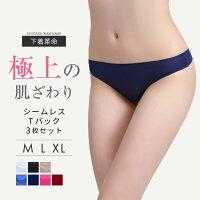 アイスシルクウルトラストレッチTバック3枚セット男女兼用吸汗速乾縫い目が少ない全7色M-XL