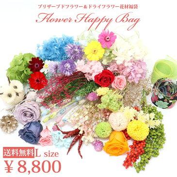 【送料無料】数量限定!花材福袋! Lサイズ プリザーブドフラワー&ドライフラワー