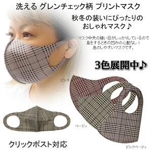洗える グレンチェック柄 プリントマスク 1枚入り【クリックポスト対応】
