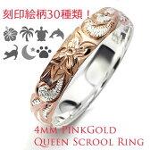 ハワイアンジュエリー リング 指輪 ピンククイーンプルメリアスクロール リング 4mm DM便発送 送料無料 刻印無料 絵柄30種類