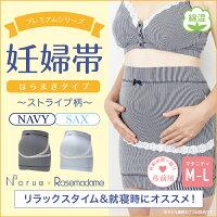 7923妊婦帯ナルエー/Narueコラボ【ストライプ柄】《腹帯/防寒対策/冷え/腰痛/戌の日/産前》