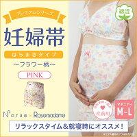 7925妊婦帯ナルエー/Narueコラボ【フラワー柄】《腹帯/防寒対策/冷え/腰痛/戌の日/産前》