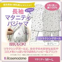 7237お肌にやさしい綿100%長袖マタニティパジャマ授乳もできる綿100%【リラクシングガール】