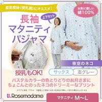 7238お肌にやさしい綿100%長袖マタニティパジャマ授乳もできる綿100%【夜空のネコ】