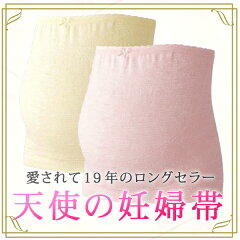 ふわふわパイル 妊婦帯【大きい サイズ LL~3L】