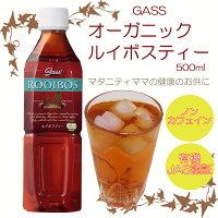 GASSオーガニックルイボスティー500mlペットボトル【ローズマダム☆マタニティ】